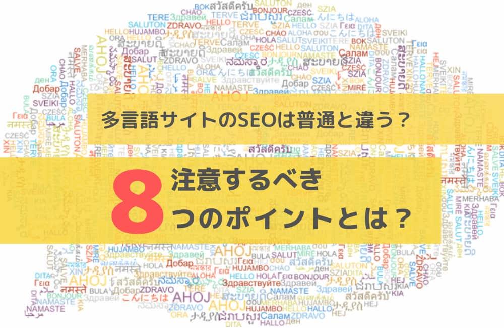多言語サイトのSEO普通と違う? 注意すべき8つのポイントとは?