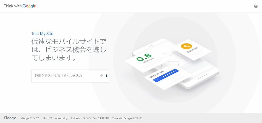 Googleが提供するウェブサイトのテストを測るTest my siteのトップページの画像